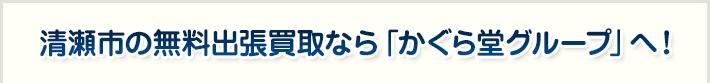 清瀬市の無料出張買取なら「かぐら堂グループ」へ!