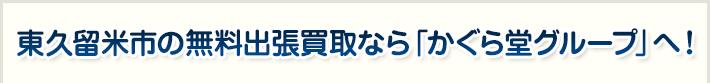 東久留米市の無料出張買取なら「かぐら堂グループ」へ!