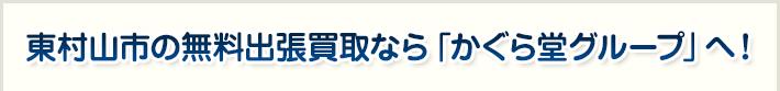東村山市の無料出張買取なら「かぐら堂グループ」へ!