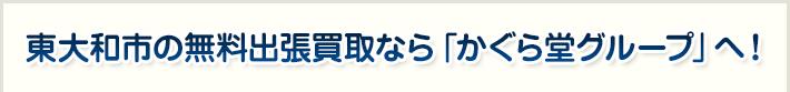 東大和市の無料出張買取なら「かぐら堂グループ」へ!