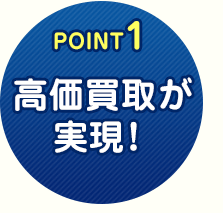 POINT1 「高価買取」いたします!