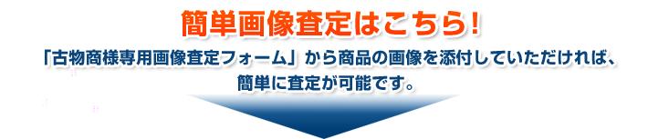 kobutsusho_img02