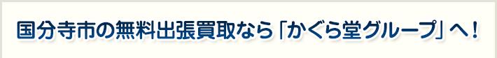 国分寺市の無料出張買取なら「かぐら堂グループ」へ!