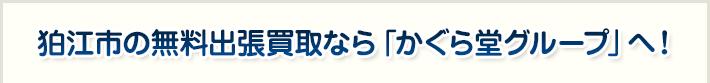 狛江市の無料出張買取なら「かぐら堂グループ」へ!