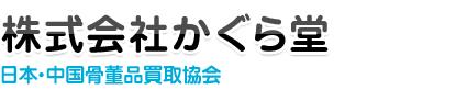 日本・中国骨董品買取協会