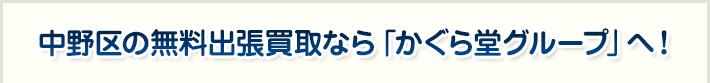 中野区の無料出張買取なら「かぐら堂グループ」へ!