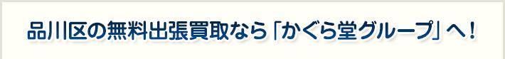 品川区の無料出張買取なら「かぐら堂グループ」へ!