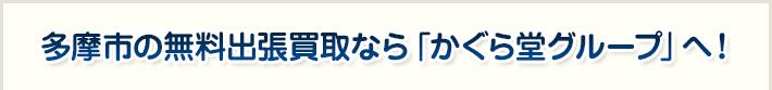 多摩市の無料出張買取なら「かぐら堂グループ」へ!