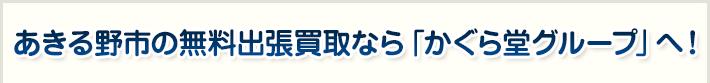 あきる野市の無料出張買取なら「かぐら堂グループ」へ!