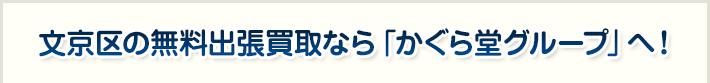 文京区の無料出張買取なら「かぐら堂グループ」へ!