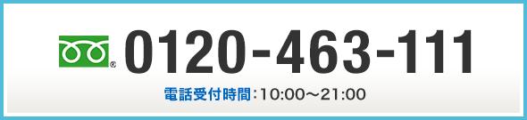 フリーダイヤル0120-463-111電話受付時間10:00?21:00