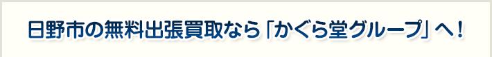 日野市の無料出張買取なら「かぐら堂グループ」へ!