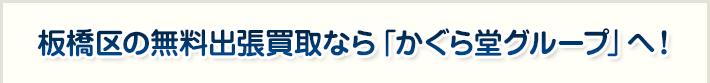 板橋区の無料出張買取なら「かぐら堂グループ」へ!