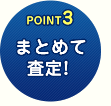 POINT3 一括でまとめて査定!
