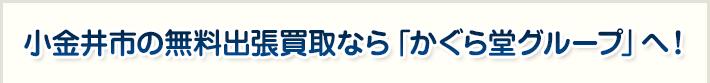 小金井市の無料出張買取なら「かぐら堂グループ」へ!