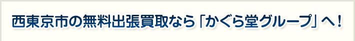 西東京市の無料出張買取なら「かぐら堂グループ」へ!