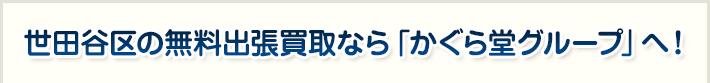 世田谷区の無料出張買取なら「かぐら堂グループ」へ!