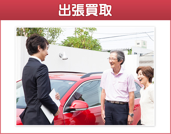 売却方法は3種類!「出張買取」「宅配買取」「持込買取」の中からお選び頂けます。