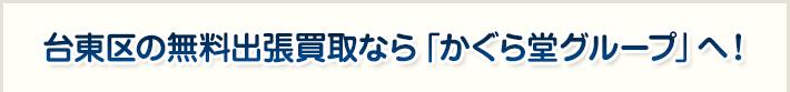 台東区の無料出張買取なら「かぐら堂グループ」へ!